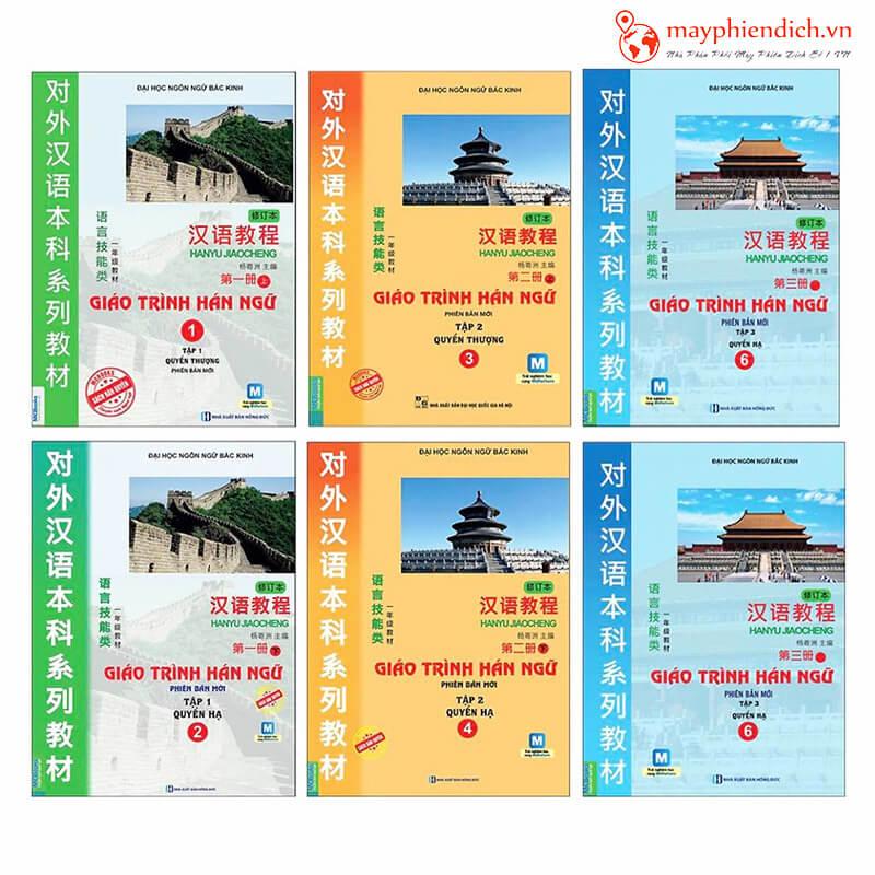 Combo giáo trình Hán Ngữ ( 6 quyển)