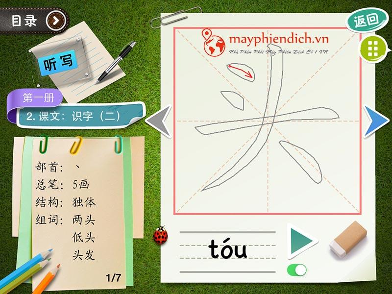 Phần mềm Chinese Writing Master