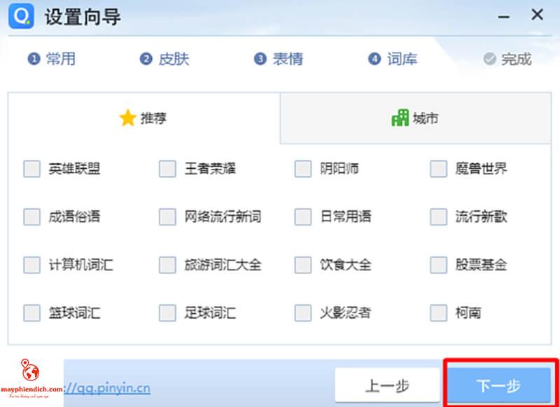 kho từ vựng app qq pinyin