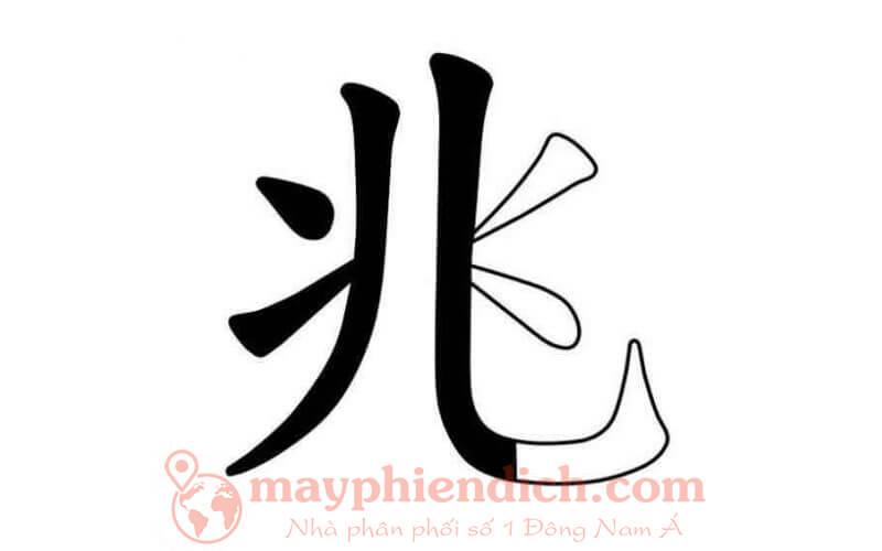 Cách đọc số hàng tỷ bằng tiếng Trung