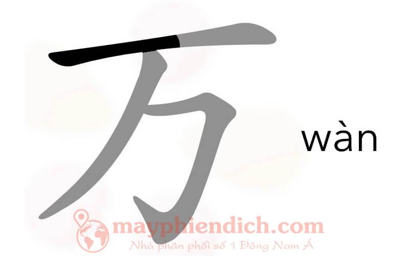 Đọc số hàng vạn bằng tiếng Trung