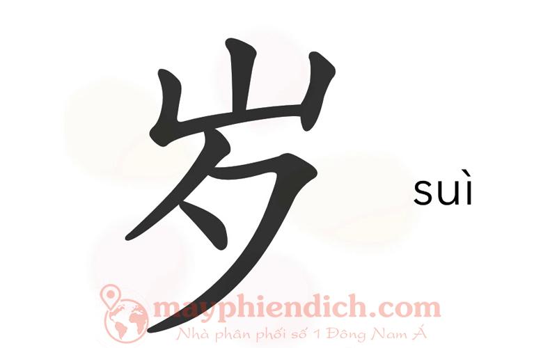 Nói tuổi bằng tiếng Trung